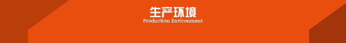 生产环境.png