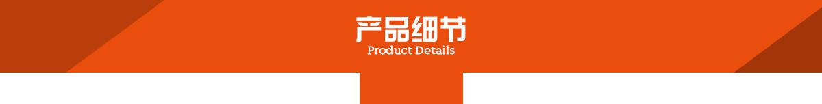 产品细节.png